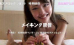 モデルコレクション3 イメージビデオモデル 朝比奈菜々子さん