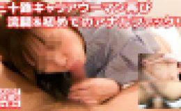 【Kプロ】三十路キャリアウーマン再び!浣腸&初めてのアナルファック!