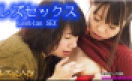 レズセックス~りんちゃんとすみれちゃん~1