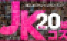 素人JKスペシャルオムニバスBest20 Part 2