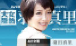 羽田真里 – 女熱大陸 File.050