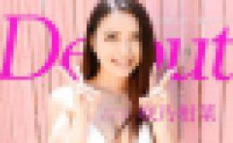 咲乃柑菜 – Debut Vol.33 ~イク時にはアへ顔ダブルピース~