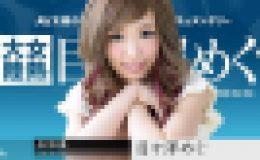 目々澤めぐ – 女熱大陸 File.054