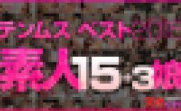 沢野美香・藤田由美子・生稲花歩・白鳥菜々美・須藤望・佐々木愛美・椎名沙希・田原咲 – テンムスベスト2015 素人15+3娘 Part2