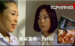 イ・スジョン ソ・ピンヨ – 女医・泌尿器科 Part3