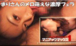 西澤まり – まりさんのメロ萌えな濃厚フェラ