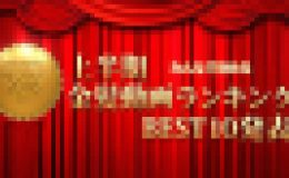 金髪娘 – 2016年上半期金髪動画ランキングTOP10発表 KIN8 AWARD HALF-YEAR OF 2016