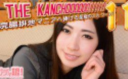 リナ 他 – THE KANCHOOOOOO!!!!!! スペシャルエディション11