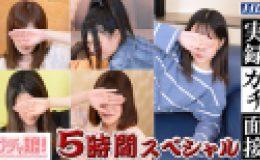 蘭 他 – 実録ガチ面接 5時間スペシャル Part16
