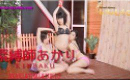 あかり つきお ゆめ – 緊縛師あかり嬢~3Pレズビアン~(前)