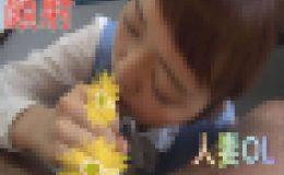 ひとみ – ★シリーズ第8話【顔射/高画質】※派遣OLになったひとみちゃんを休憩中に呼び出して、フェラチオさせて顔射!