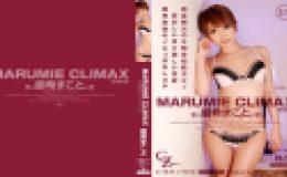 優希まこと – MARUMIE CLIMAX 優希まこと Side-B