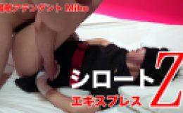 Miho – 過敏アテンダント