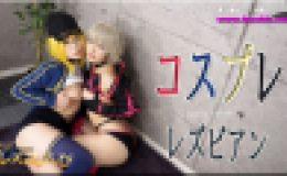 コスプレレズビアン~ありさちゃんとかおりちゃん~3