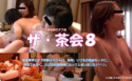 あやこ 坂本明日香 – ザ・茶会8 フリーセックス倶楽部のオフ会