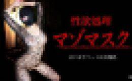 性欲処理マゾマスク 04号 – 性欲処理マゾマスク ~言いなりペットは美爆乳~