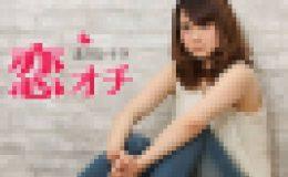 北川レイラ – 恋オチ ~小動物系女子大生はテレやさん~
