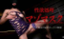 性欲処理マゾマスク 07号 – 性欲処理マゾマスク ~乳首を強く引っ張ってぇ~