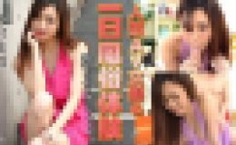 木村美羽 – 人気AV女優の一日風俗体験!本当は本番禁止だけどね
