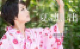 羽田真里 – 夏の想い出 Vol.10