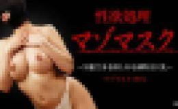 性欲処理マゾマスク 09号 – 性欲処理マゾマスク ~男根さまを欲しがる潮吹き巨乳~