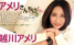 越川アメリ – アメリさんちに遊びに行こう!~元芸能人のソファでびしょ濡れSEX~