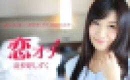 羽多野しずく – 恋オチ ~元陸上部の新人女優は惚れやすい普通の女の子~