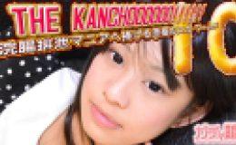 寧々 他 – THE KANCHOOOOOO!!!!!! スペシャルエディション10