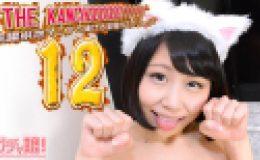 ナナ 他 – THE KANCHOOOOOO!!!!!! スペシャルエディション12