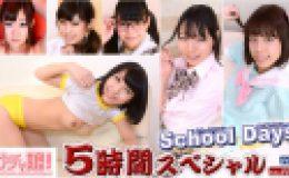 ナナ 他 – スクールデイズ 5時間スペシャル Part5