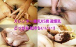 みずき・えり – スレンダー美乳妻VS豊満爆乳妻 どっちも気持ちイイっ!! みずき・えり