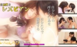 りこち ちか – 自画撮りレズビアン~りこちゃんとちかさん~(前)
