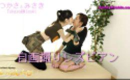 つかさ みさき – 自画撮りレズビアン~つかさちゃんとみさきちゃん~(前)