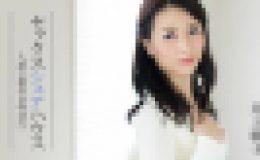 井上綾子 – セックスシェアハウス~入居の条件は性交!?~