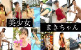 まきちゃん – 美少女 まきちゃん 4