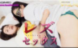 レズセックス~かおりさんとちひろちゃん~2
