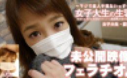 女子大生の生乳 愛佳ちゃんの未公開映像 フェラチオ編