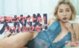 グラビアアイドル!大放送!32Dチビ子のマンコ Sexy初登場