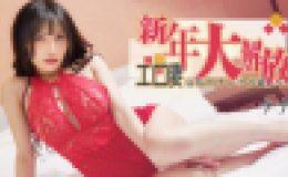 新年大解放:エロ妻は私のチンポが欲しい!