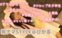 完ナマSTYLE@ひかる #ピチピチ生うさぎ #美乳 #Dカップ女子学生 #目隠しおもちゃ鬼イキ #連続中出し #生断れない子 #生じゃないとイケない